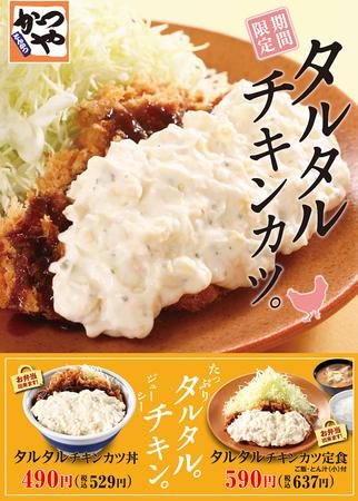 katsuya-tarutaru-chicken-katsu.png